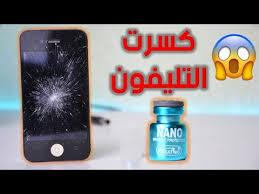 عيوب حماية شاشة الجوال بتقنية النانو