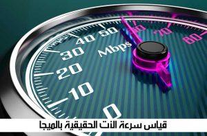 العوامل المؤثرة في سرعة الإنترنت